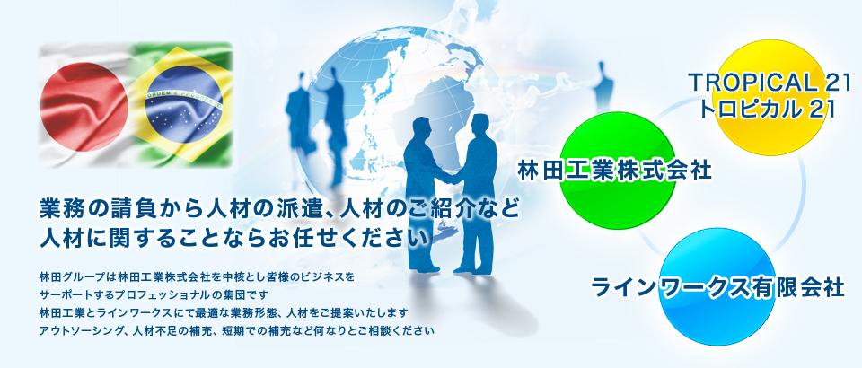 業務の請負から人材の派遣、人材のご紹介など 人材に関することならお任せください
